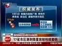 国家核事故应急协调委员会权威发布:17省市区测到微量放射性核素铯 [看东方]