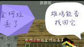 小王DE我的世界:金坷垃丢了,怎么办