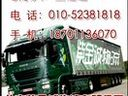 北京到黑龙江绥化轿车托运010-52381818北京到黑龙江绥化搬家公司