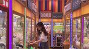 【vlog】【初投稿】纪念第一次穿jk/抓娃娃/去超市;p