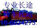 北京到营口搬家公司【快捷】60242737
