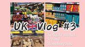 【++UK-Vlog#3】英国利兹购物分享|省钱攻略|留学日常|kirkgate market|Iceland|Homebargins|Morrisons|