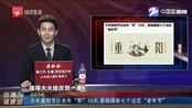 """今年重阳节比去年""""早""""10天 是我国第七个法定""""老年节"""""""