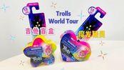 Trolls world tour魔发精灵吉他盲盒。