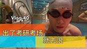 【VLOG】出了考研考场 探店马鞍山 感受97/位的洗浴文化 | 汗蒸 | 自助餐 | 游泳