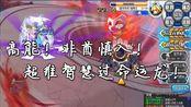 【随风】奥拉星,非王牌战队,非天命打法!超维智慧王过命运龍,打boss脸好才是王道!
