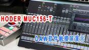 hoder muc156 daw软件触摸屏