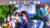 今早8点开始,济南市民自发纪念五三惨案92周年。勿忘国耻,吾辈自强!