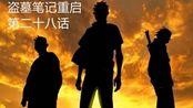 盗墓笔记重启:出发前,二叔带着吴邪去接一个探墓的高人