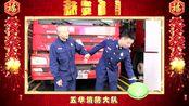 昆明五华消防大队给您拜年