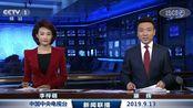 【中央电视台第一套节目综合频道(CCTV-1)〈高清〉】《新闻联播》中秋节当天的片头及开场 (主播:李梓萌、康辉) 1080P+ 2019年9月13日(中秋节)