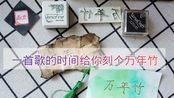 【橡皮章】瘦金体万年竹雕刻过程