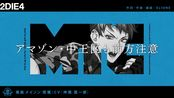 【DRB/试听】「MAD TRIGGER CREW -Before The 2nd D.R.B-」毒島メイソン理鶯「2DIE4」