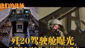 【空战】【歼20出击】将士出征前写下遗言 驾驶舱图是依据央视视频制作 并非照片
