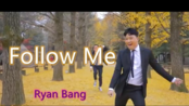Ryan Bang再创洗脑神曲《Follow Me》