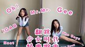 少女时代经典歌曲翻跳:8年SONE 从小学到大学「小荆」Gee/Oh!/RDR/Hoot/The Boys/I Got A Boy/Mr.Mr. 大学生舞蹈