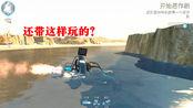 模拟山羊:把汽车开进湖中心 这辆车会报废吗?