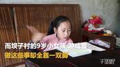 【四川】9岁无臂女孩靠双脚生活 能刷牙吃饭还能穿针引线-微播达州-微播达州