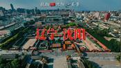 航拍:辽宁省沈阳市