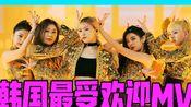 2019年韩国最受欢迎MV!第一名是美国白金单曲认证啊~