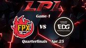 [LPL]【FPX vs.EDG第一场集锦】2020LPL春季赛1/4决赛