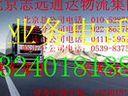 物流推荐(北京到日照物流公司52875758运输公司)