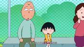 樱桃小丸子:丸子憋尿看爸爸打棒球,等待他的全垒打,这个女儿没白养