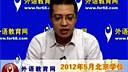 2012年5月学位英语考试考前冲刺访谈(2)