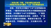 开启古都尘封的乡愁——河南省开封市乡村振兴1+6示范带建设纪实