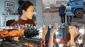 【Vlog#92】陪爸爸复工|车内KTV|看煤炭掘进机