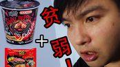 【辣出高血压】鬼椒面+双倍火鸡面=6000000辣度?!爱她就给她吃吧!平角裤!平角裤!!