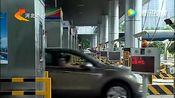 河北省首个高速公路移动支付系统投入试运行 快来了解下