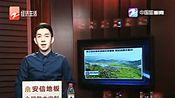 浙江启动首轮省级环保督察 首站选丽水衢