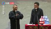 用红绳栓泥娃娃,能有孩子,郭德纲:天津、北京、河北省都信这个