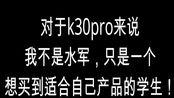 我不是水军——红米k30pro翻车换机事件苦水 数码/手机/体验/小米/红米/redmi/k30pro