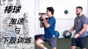 [OTA]棒球运动员的一日训练: 加速及下肢力量训练