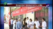 [直播贵阳]贵州省实现88个县级高血压诊疗中心全覆盖