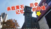 湖北黄石的钟楼步行街 承载历史记忆的建筑 不知还能保留多久