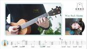 〈Way Back Home〉SHAUN 尤克里里指弹教学 白熊音乐