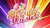 【放送文化】吉林省四平市双辽电视台《向快乐出发》栏目OP&片花&ED(2019-10-18)