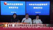 海南:进口非特殊用途化妆品备案手续出新规