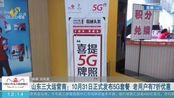 山东三大运营商:10月31日正式发布5G套餐 老用户有7折优惠