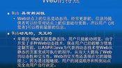 基于web的程序设计01-视频-上海交大-要密码请到www.Daboshi.com—在线播放—优酷网,视频高清在线观看