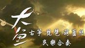 【阿岑】古筝琵琶葫芦丝民乐合奏大鱼海棠主题曲《大鱼》