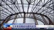 四川成都:2021年世界大学生夏季运动会场馆建设-主体育场钢结构顺利封顶