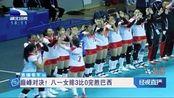 漂亮!军运会八一女排3:0完胜巴西,队员赛后采访这波回答满分