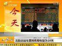 视频: 沈阳北站车票预售期恢复为10天 20110824 第一时间
