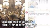 河北唐山发生4.5级地震!天津震感明显 消防队正赶往震中
