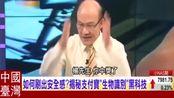 台湾节目:光线活体黑科技,让大陆人出门可以安全的手机支付!