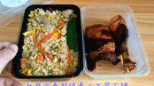 外卖25.5元永和豆浆牛柳炒饭套餐,炒饭配大鸡腿,你觉得值吗?
